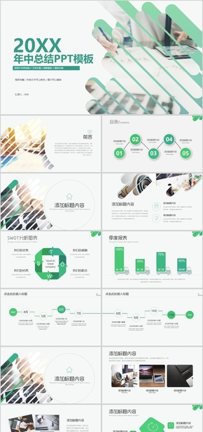 2017绿色商务工作汇报PPT模板
