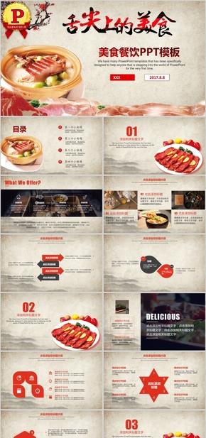 【顶级设计】舌尖上的美食美食餐饮PPT模板