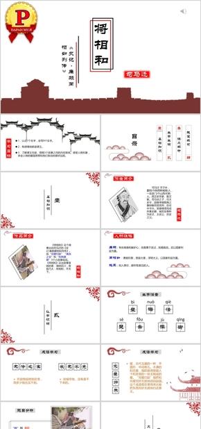 中国风五年级语文将相和公开课PPT模板