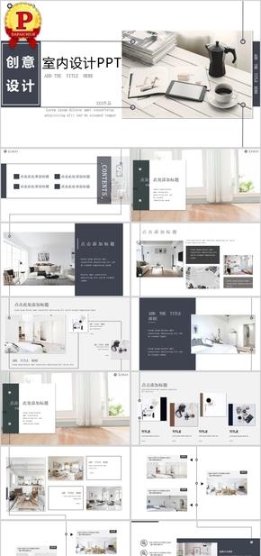 【顶级设计】室内设计PPT模板