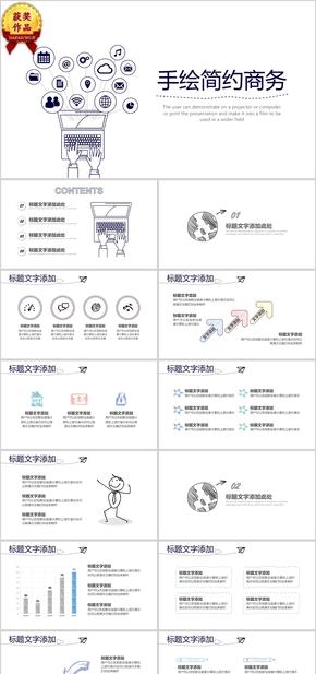 【顶级设计】时尚商务动态通用PPT模板 (18)