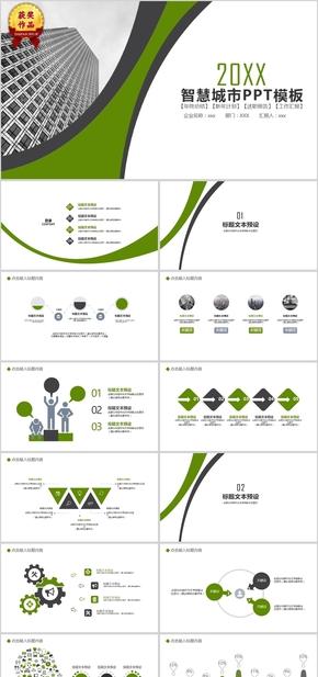 绿色商务智慧城市ppt模板