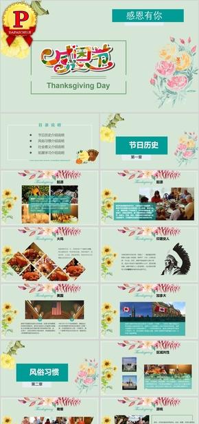 感恩节节日PPT模板
