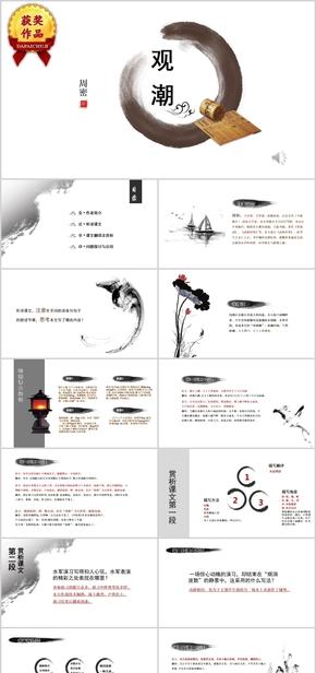 中国风四年级观潮PPT模板