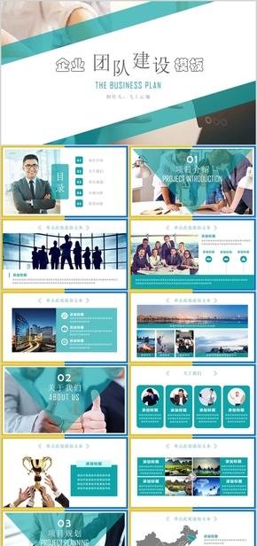 蓝绿色清新商务企业团队建设PPT模板