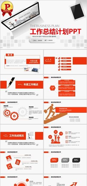 【顶级设计】 简约红工作总结计划PPT模板