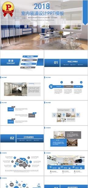 【顶级设计】室内装潢设计行业年终计划总结PPT模板