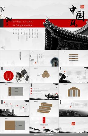 中国风水墨画扁平化设计ppt模板