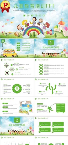 清新大气幼儿园中小学教育教学PPT模板