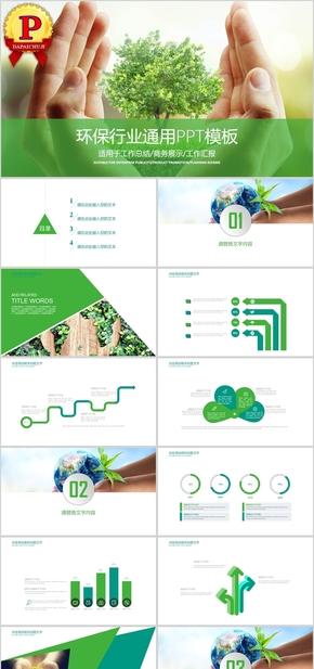 【顶级设计】绿色环保健康主题PPT模板