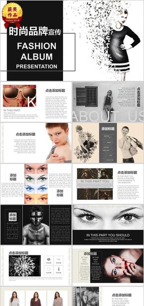 黑白时尚简约商业广告画册PPT模板