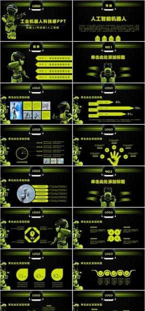 科技感工业机器人科技感ppt模板
