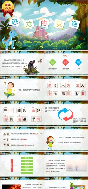 恐龙的灭绝语文课件