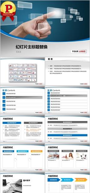 【顶级设计】扁平化简约模板 (1)