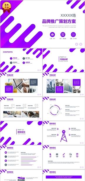 紫色商务品牌推广策划方案PPT模板