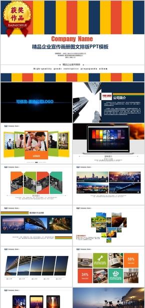 【顶级设计】精品企业图册大事件展示宣传相册