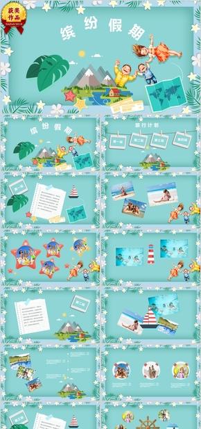 缤纷暑假暑期旅游纪念相册动态PPT模板