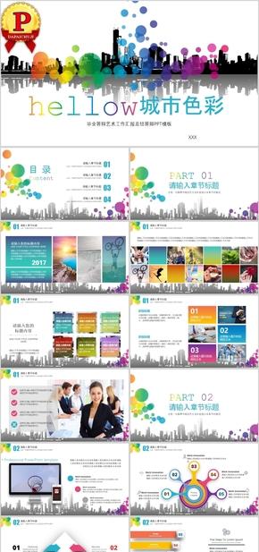 【顶级设计】城市色彩毕业答辩模板