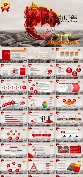 【顶级设计】光辉历程中国风革命历史PPT模板