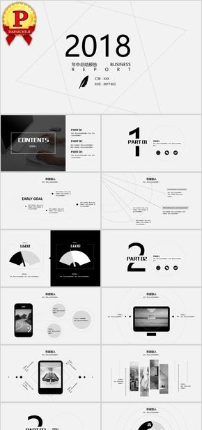 【顶级设计】全动态精美通用商务PPT模板 (20)