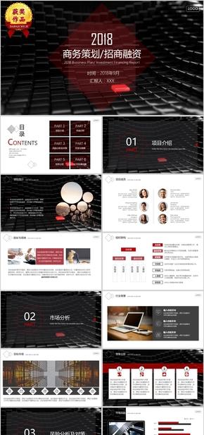 欧美黑红科技IT计算机电脑电子PPT模板