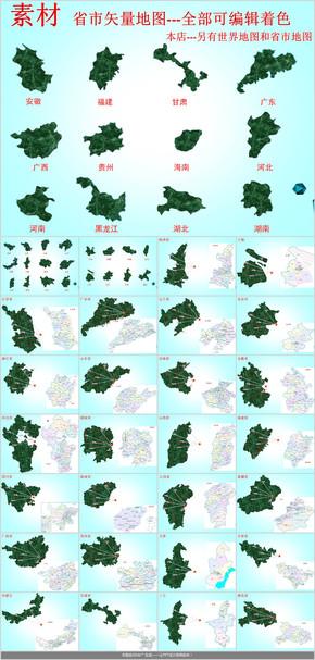 【顶级设计】高清3D可分省级地图PPT专用