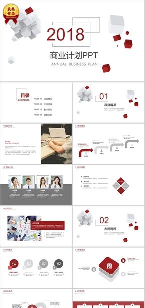红灰色广告互联网商业计划PPT模板