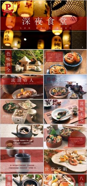 【顶级设计】深夜食堂—餐饮美食行业文化PPT模板