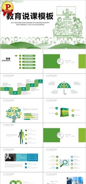 【顶级设计】述职报告年终计划总结PPT模板