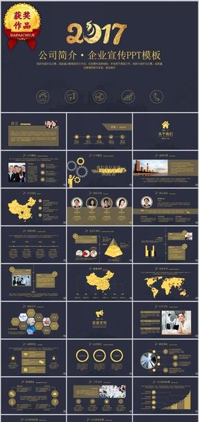 金色高端上档次企业介绍公司简介项目介绍企业文化宣传