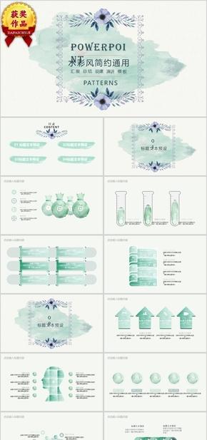 【顶级设计】简约小清新工作汇报总结PPT模板 (34)