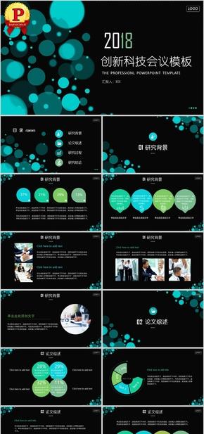 商务蓝绿色创新科技会议商务答辩PPT模板