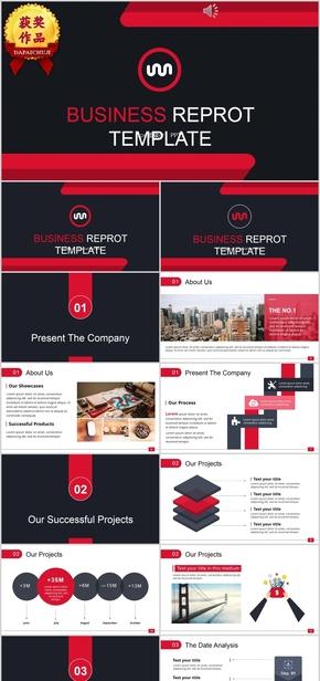 黑红高端大气工作报告总结PPT模板