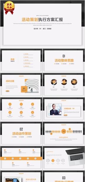 橙色活动策划方案汇报总结PPT模板
