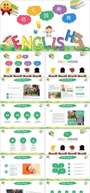 【顶级设计】儿童卡通活泼PPT幼儿园学校 模板 (18)
