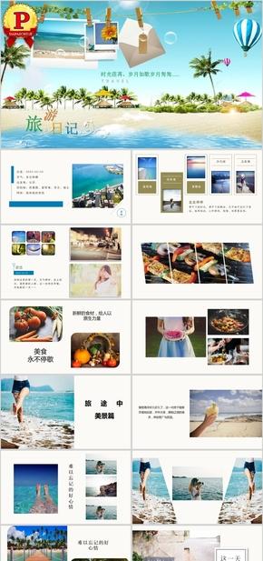 【顶级设计】 旅行旅游日记相册模板