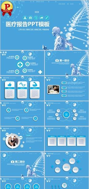 【顶级设计】医疗行业汇报总结PPT模板