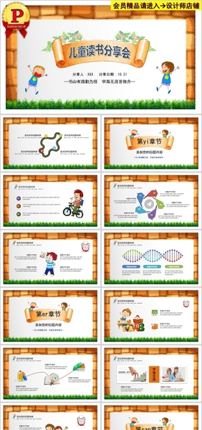 卡通创意儿童读书会PPT模板