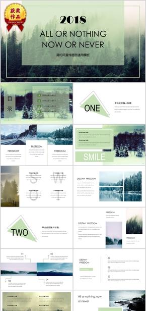 绿色简约杂志风画册PPT模板