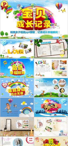 【顶级设计】宝贝儿童成长相册日记纪念册PPT模板
