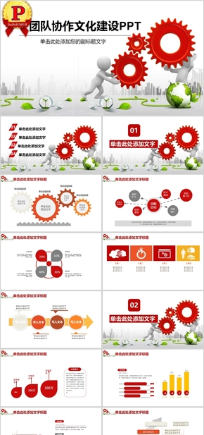 【顶级设计】团队建设部门工作总结商务PPT模板