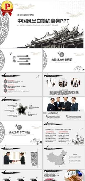 【顶级设计】中国风黑白简约商务PPT模板