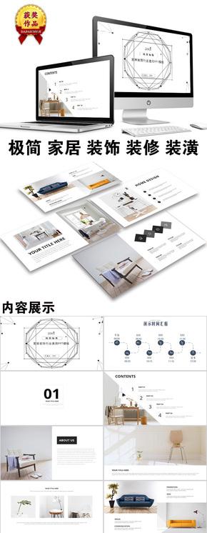【顶级设计】家庭装修装饰家居通用PPT模板