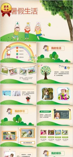 小学生幼儿园暑期生活暑假作业PPT模板