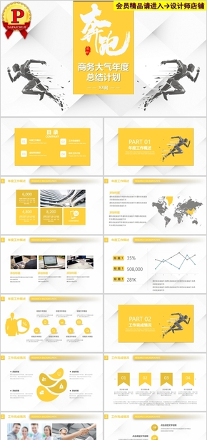 黄色奔跑新年总结计划PPT模板