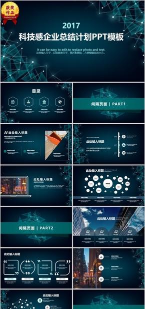 【顶级设计】智能互联网科技风汇报总结通用模板 (46)