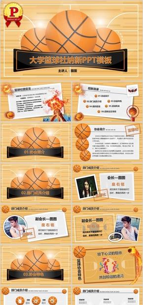 创意大学篮球社纳新招新PPT模板