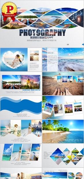 【顶级设计】 旅游相册摄影图片PPT模板