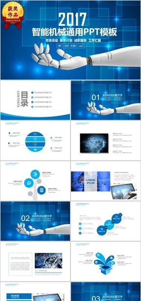 【顶级设计】智能互联网科技风汇报总结通用模板 (47)