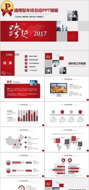 【顶级设计】红色商务大气工作汇报总结PPT模板